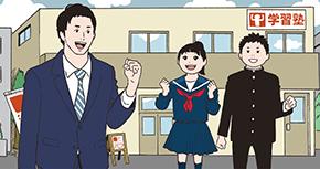 教員未経験でも独立できる。「学習塾」フランチャイズオーナーのメリット