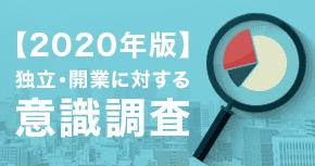 【2020年版 意識調査】 独立・開業に興味がある人の割合はどう変わった? 独立・開業後の目標年収はどれくらい?