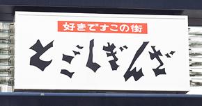 【街歩きフランチャイズ探索:戸越銀座編】日本有数の有名商店街でも、やっぱりフランチャイズは身近な存在でした!