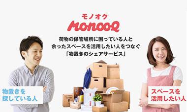 ユーザーの荷物を置くスペースとして提供できるマッチングサービス「モノオク」の説明写真