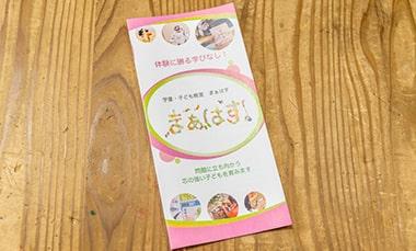 学童・子ども教室「まぁはす」のパンフレットの写真