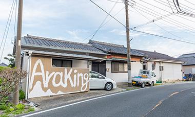 漁師民泊「Fisherman's house Araking」の外観写真